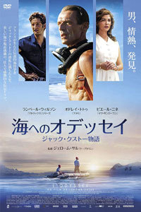 「海へのオデッセイ ジャック・クストー物語」(16年・フランス・ベルギー) 海中撮影が見事な、海に魅入られたクストー親子の伝記ドラマやん。