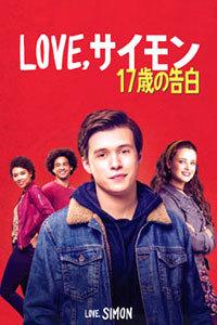 「LOVE,サイモン 17歳の告白」(18年・アメリカ) 隠れゲイのハイティーンの日常を軽やかに描いたグッド・ムービーやん!