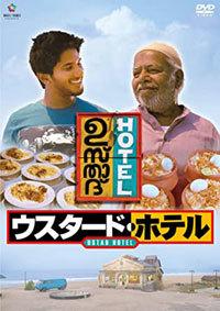 「ウスタード・ホテル」(12年・インド) 祖父の教えによって人の心を満たす料理に目覚めた青年を描いたハートウォーミング・ドラマやん!