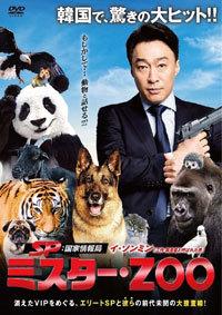 「SP 国家情報局:Mr.ZOO」(20年・韓国) 突然、動物と会話できちゃった中年国際情報局員のコミカル・アクションやん!