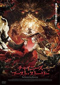「チャイニーズ・ゴースト・ストーリー」(20年・中国) 大ヒット古典ホラーの名作の30年ぶりのリメイク作なんやけどねぇ!