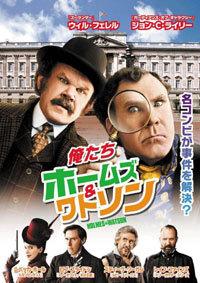「俺たちホームズ&ワトソン」(18年・アメリカ) 名(迷?)探偵と彼の相棒が宿敵の陰謀を阻止しようと張り切っちゃうオバカ・コメディやん!