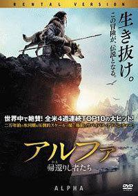 「アルファ 帰還(かえ)りし者たち」(18年・アメリカ) 氷河期に生きた少年と狼のサバイバル・アドベンチャーでおまんにやわ!