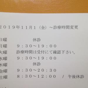 11月1日~の診療時間 下妻SUNカイロプラクティック院