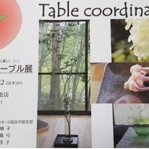 トマト銀行 テーブル展のご案内