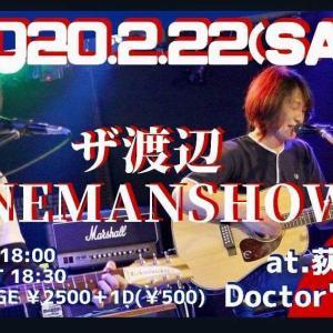 2020.2.22「ザ渡辺」ワンマンライブ!!