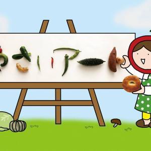 ◆10/9-14べじこフェア KOBE〜野菜アート展