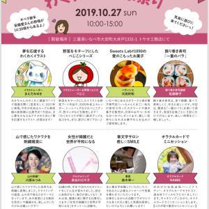 ◆10/27(日)わくわくコラボ祭り出展します!