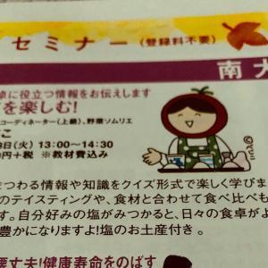 ◆12/3(火) 塩を楽しむ!1DAY塩講座 in 南大高