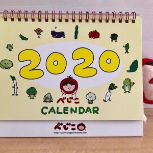 ◆べじこ卓上カレンダー2020完成!