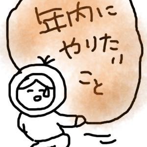 ◆年内にやりたいことモリモリ!!【1コママンガ】