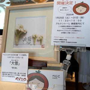 ◆1/25-31 べじこフェア 二十四節気展 in 銀座