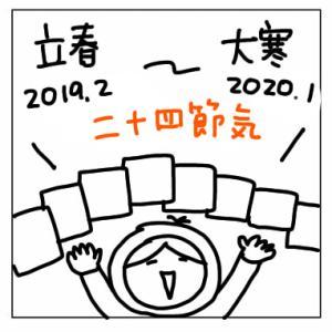 ◆二十四節気作品、完成!喜びとカレンダーのお知らせ【前編】