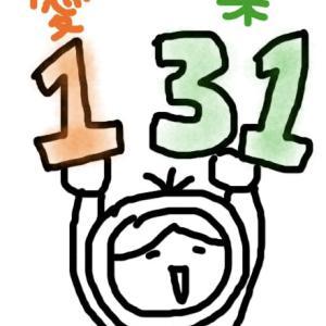 ◆1/31 愛菜の日!べじこを探せ!