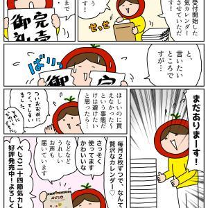 ◆二十四節気カレンダー、絶賛発送中!