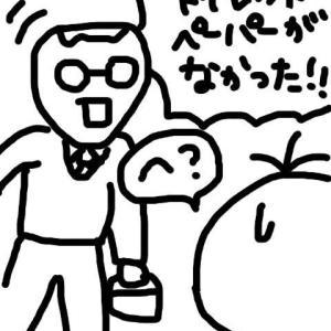 ◆トイレットペーパー!!【1コママンガ】