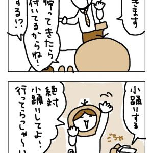 ◆今日こそは!【2コママンガ】