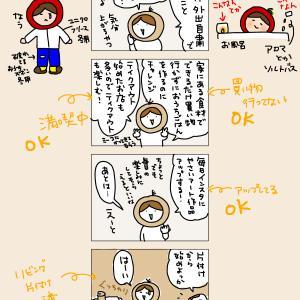 ◆外出自粛