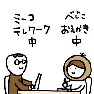 ◆テレワークミーコ&いつも自宅仕事べじこ【1コママンガ】