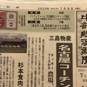◆中部経済新聞 太美工芸×べじこ掲載されました!