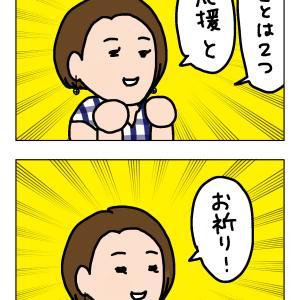 ◆神様のおつかい【4コママンガ】
