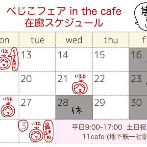 ◆べじこフェア in the cafe あと4日!