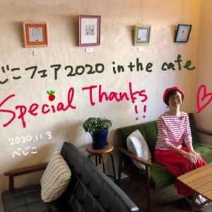 ◆べじこフェア in the cafe ありがとうございました!
