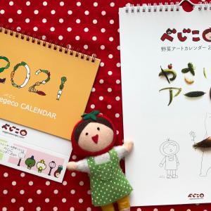 ◆べじこ卓上カレンダー&壁掛けカレンダー2021 販売スタート!