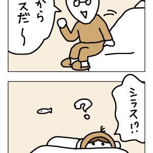 ◆今日からシ◯ス!【4コママンガ】