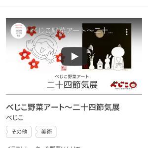 ◆「べじこ野菜アート〜二十四節気展」動画 ナゴヤ・アーティスト・エイドに公開されました!