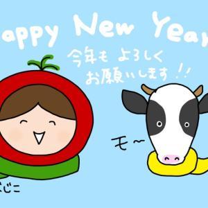 ◆2021年あけましておめでとうございます!