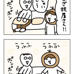 ◆いらっしゃいまーせ〜【4コママンガ】