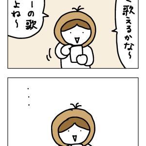 ◆ヒッピーのうた【4コママンガ】