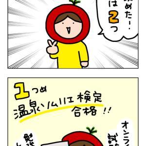 ◆2回目の外出自粛でやりたいこと【4コママンガ】
