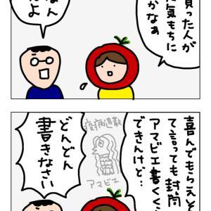 ◆ちょっぴりお得!べじこカレンダー2021のご案内【4コママンガ】