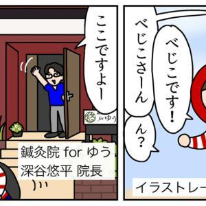 ◆鍼がコワイべじこ 鍼灸院に行く!体験マンガ公開!