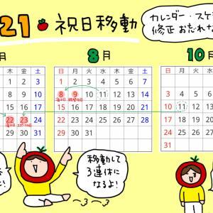 ◆2021祝日移動&べじこカレンダーお使いの方へお知らせ