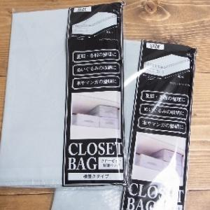 セリアのクローゼット整理バッグ
