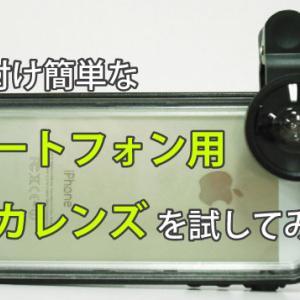 【スマートフォン・カメラ】取り付け簡単な安いスマホ用レンズ(セルカレンズ)を試してみた