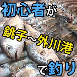 何が釣れるかな、鯵いるかな。初心者が銚子港〜外川港で釣りしてきたので報告。