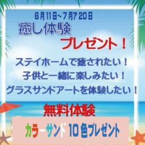 日本サンドペインティング協会☆無料体験