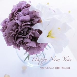 ・ 謹賀新年