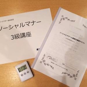 【開催レポ】11/10渋谷 ソーシャルマナー3級認定講座