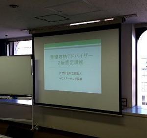 【開催レポ】11/16錦糸町 整理収納アドバイザー2級認定講座