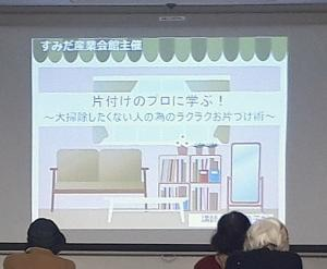 【開催レポ】11/20(水)すみだ産業会館様主催 お片付けセミナー