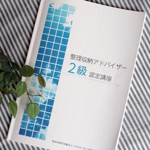 割引特典!【募集中】8/25 ZOOMオンライン 整理収納アドバイザー2級認定講座