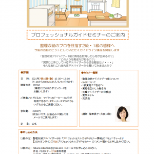 整理収納のプロを目指す方へ 7/16「(オンライン)プロフェッショナルガイドセミナー」