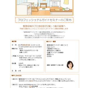 整理収納のプロを目指す方必見!! 8/26「(オンライン)プロフェッショナルガイドセミナー」