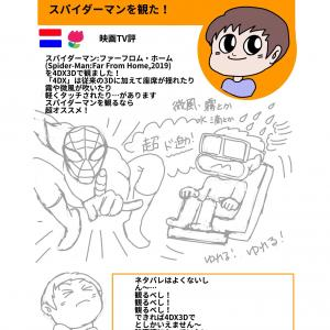 【映画評】スパイダーマンを4DXで観た!