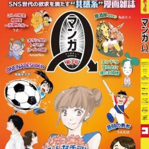 マンガQ第3号:Amariko (あまりこ)「オランダのトリセツ」掲載!